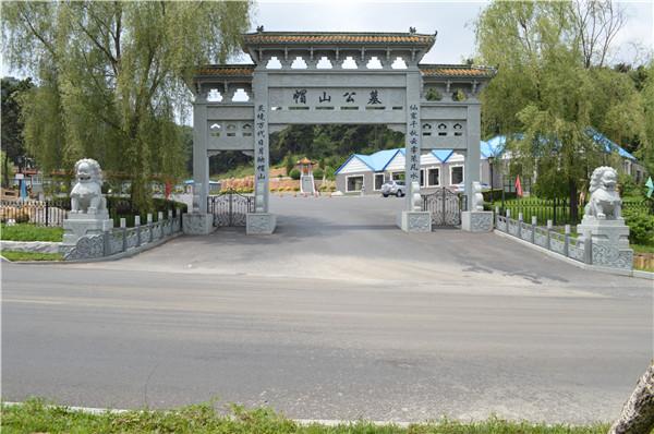 帽山公墓大门